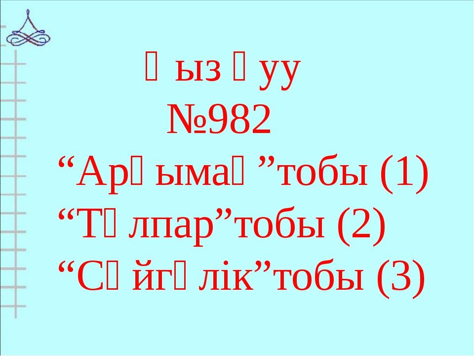 """Қыз қуу №982 """"Арғымақ""""тобы (1) """"Тұлпар""""тобы (2) """"Сәйгүлік""""тобы (3)"""