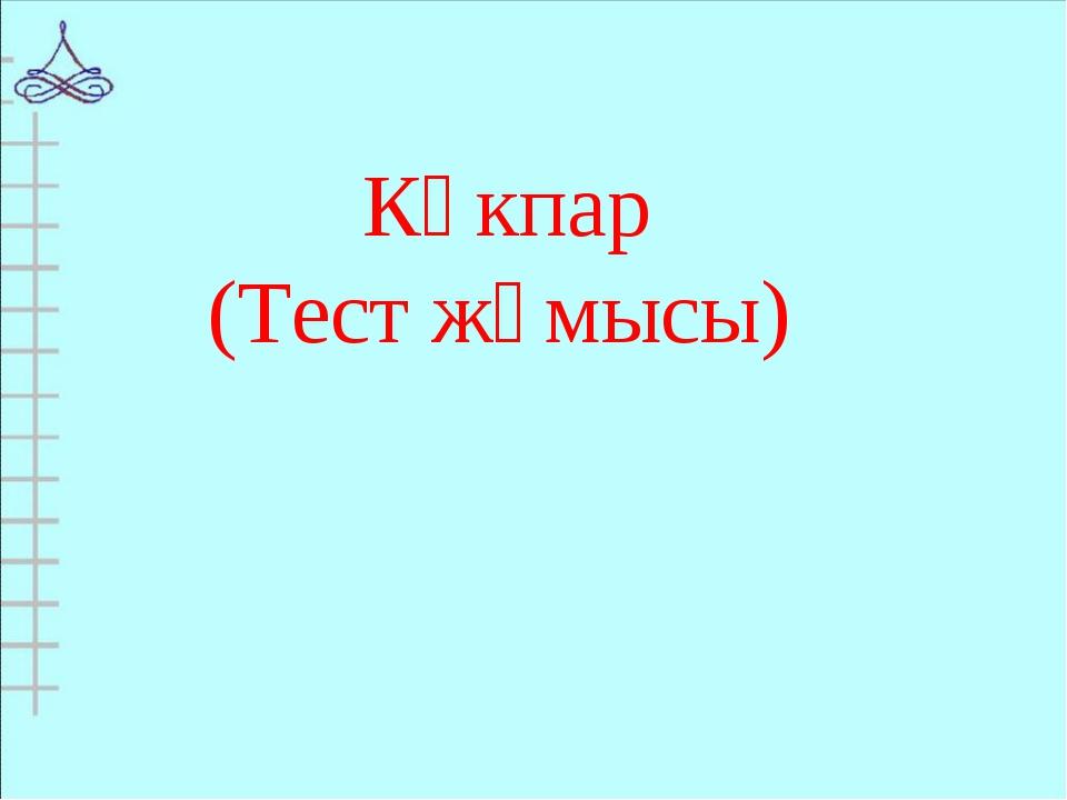 Көкпар (Тест жұмысы)