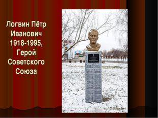 Логвин Пётр Иванович 1918-1995, Герой Советского Союза