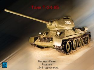 Танк Т-34-85 Мастер - Иван Яковлев 1943 год выпуска.