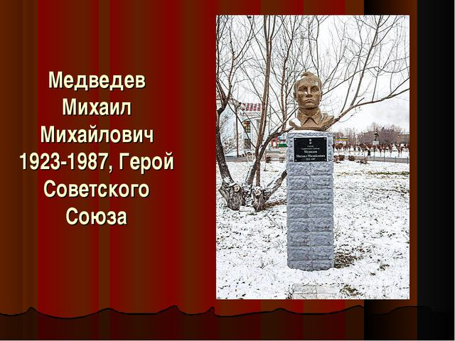 Медведев Михаил Михайлович 1923-1987, Герой Советского Союза