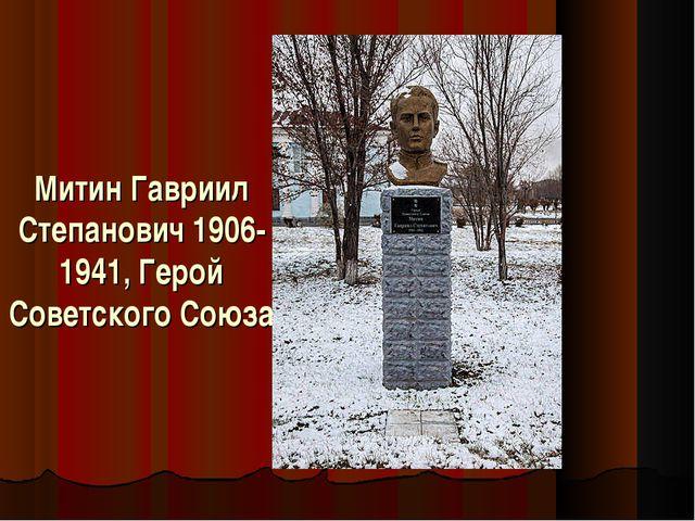 Митин Гавриил Степанович 1906-1941, Герой Советского Союза