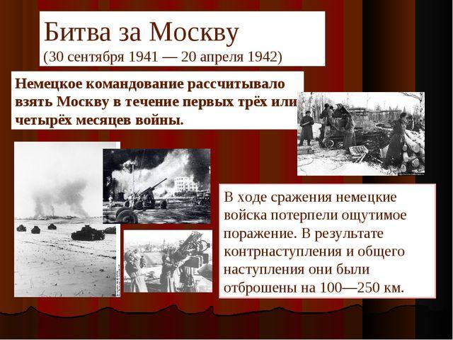 Битва за Москву (30 сентября 1941 — 20 апреля 1942) Немецкое командование рас...