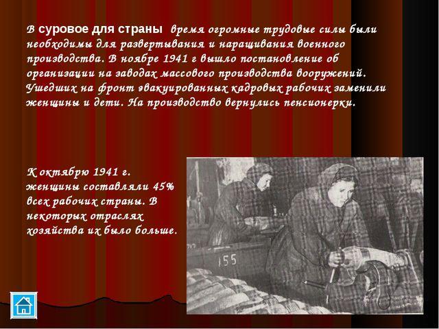 В суровое для страны время огромные трудовые силы были необходимы для разве...