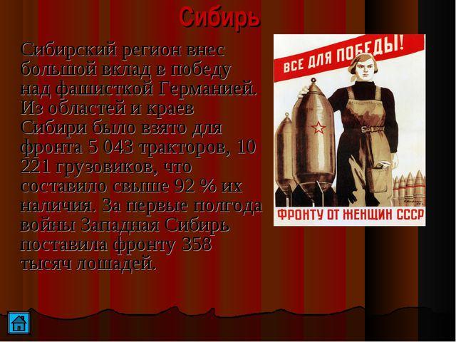 Сибирь Сибирский регион внес большой вклад в победу над фашисткой Германией....