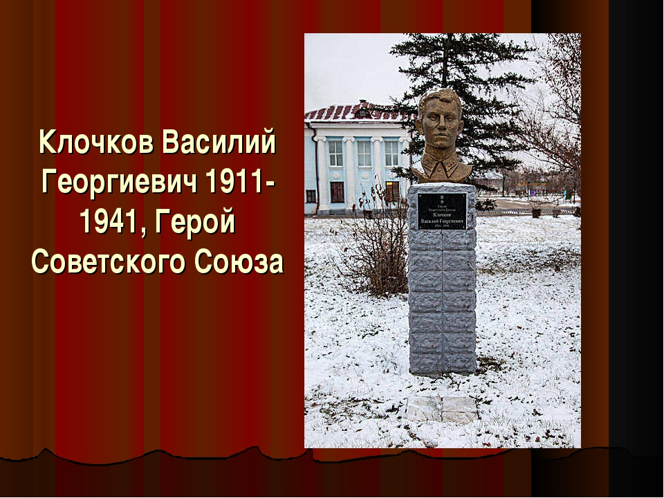 Клочков Василий Георгиевич 1911-1941, Герой Советского Союза