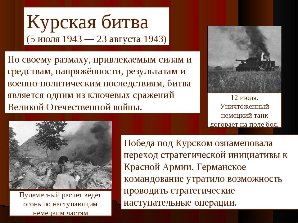 Курская битва (5 июля 1943 — 23 августа 1943) По своему размаху, привлекаемым...