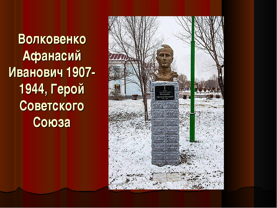 Волковенко Афанасий Иванович 1907-1944, Герой Советского Союза