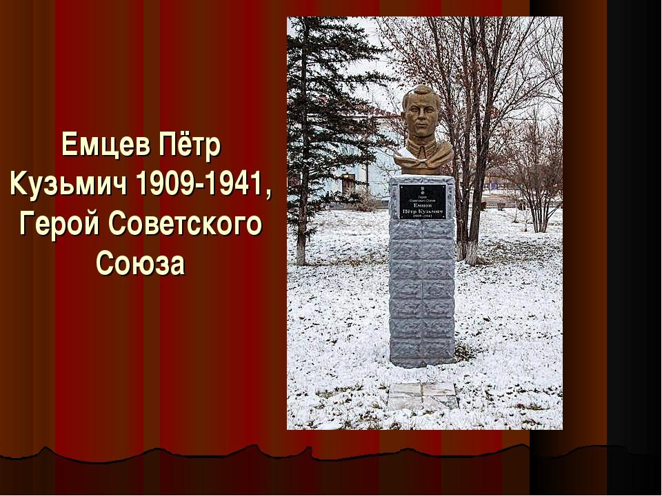 Емцев Пётр Кузьмич 1909-1941, Герой Советского Союза