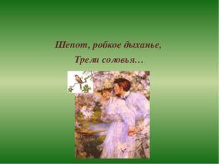 Шепот, робкое дыханье, Трели соловья…