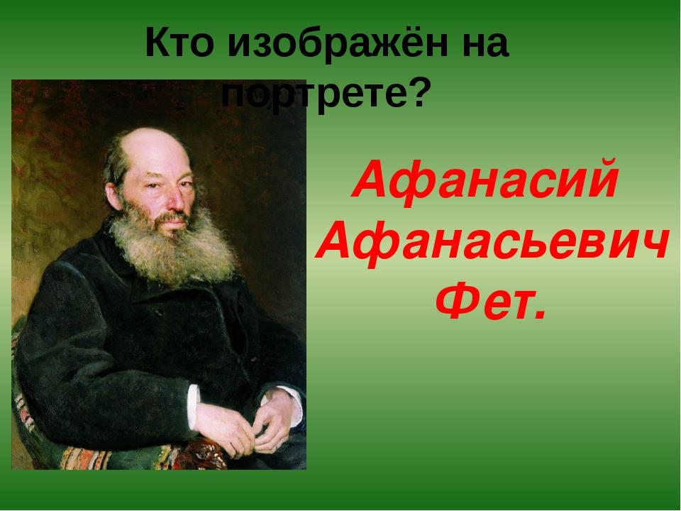 Кто изображён на портрете? Афанасий Афанасьевич Фет.