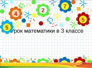 Урок математики в 3 классе 2 4 5 7 5