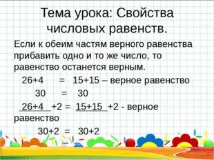 Тема урока: Свойства числовых равенств. Если к обеим частям верного равенства