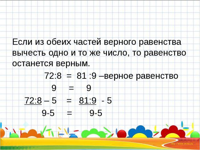 Если из обеих частей верного равенства вычесть одно и то же число, то равенс...