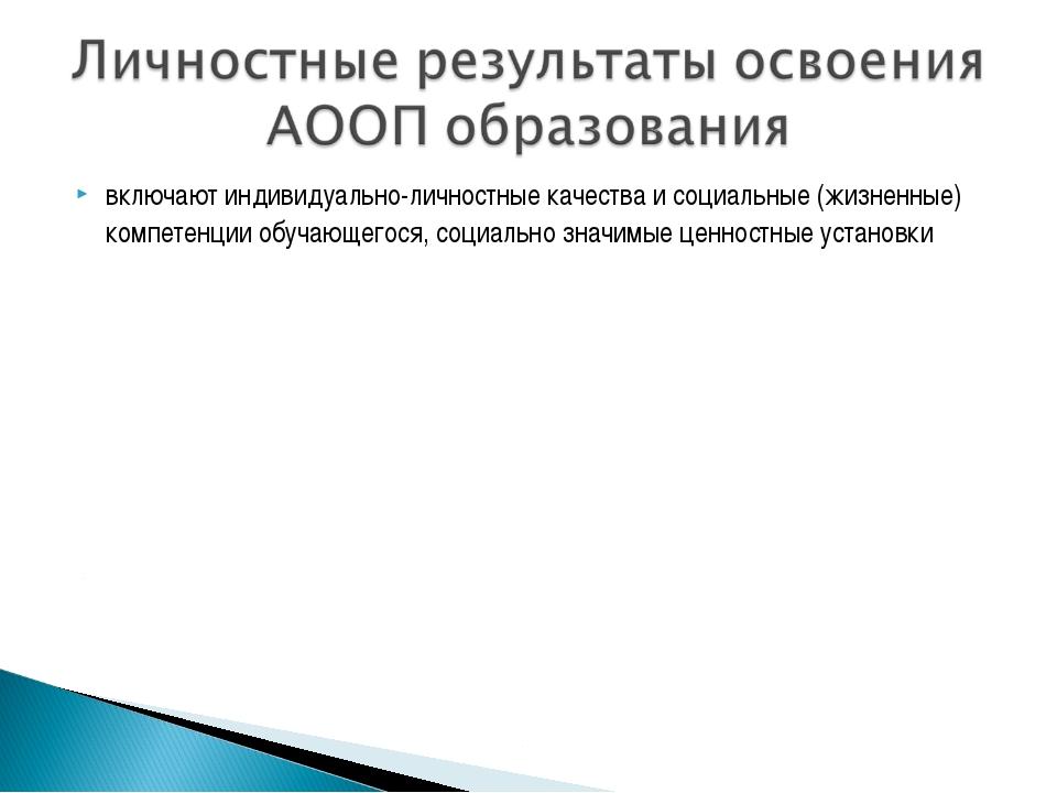 включают индивидуально-личностные качества и социальные (жизненные) компетенц...