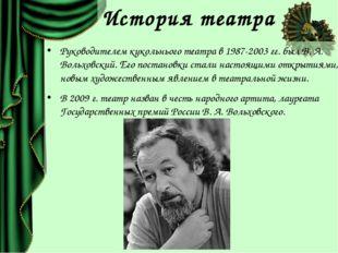 История театра Руководителем кукольнього театра в 1987-2003 гг. был В. А. Вол