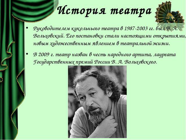 История театра Руководителем кукольнього театра в 1987-2003 гг. был В. А. Вол...