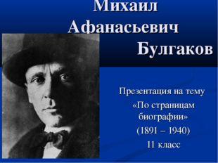 Михаил Афанасьевич Булгаков Презентация на тему «По страницам биографии» (189