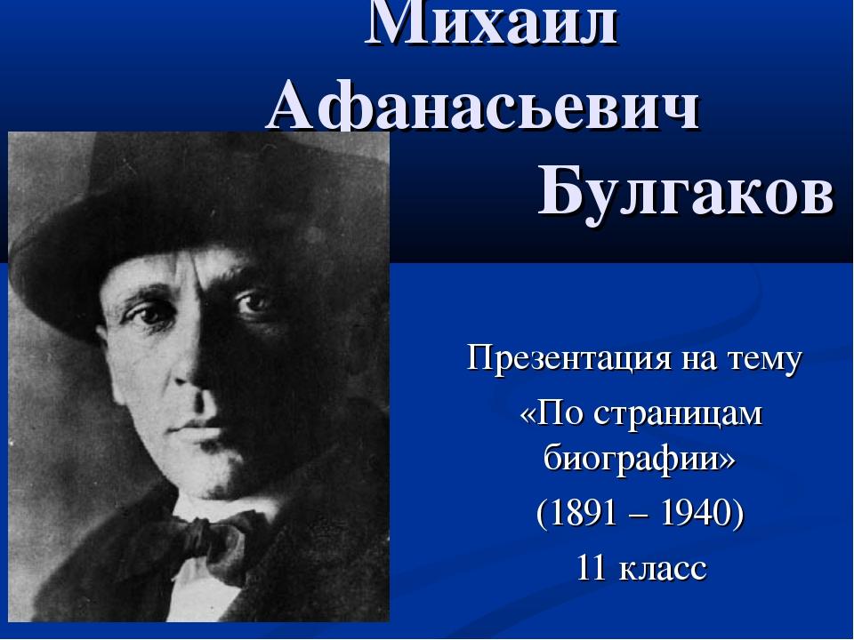 Михаил Афанасьевич Булгаков Презентация на тему «По страницам биографии» (189...