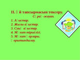 ІІ. Үй тапсырмасын тексеру. Сұрақ-жауап. 1. Ағыстар. 2. Жылы ағыстар. 3. Суық