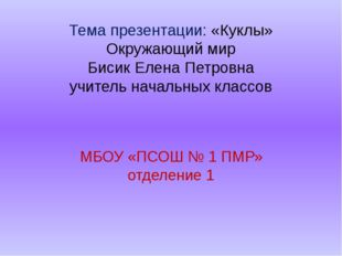 Тема презентации: «Куклы» Окружающий мир Бисик Елена Петровна учитель начальн
