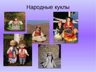 Народные куклы
