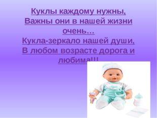Куклы каждому нужны, Важны они в нашей жизни очень… Кукла-зеркало нашей души,