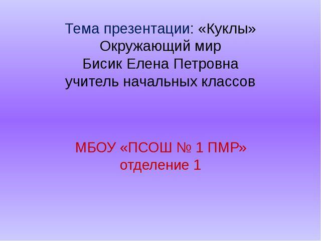 Тема презентации: «Куклы» Окружающий мир Бисик Елена Петровна учитель начальн...