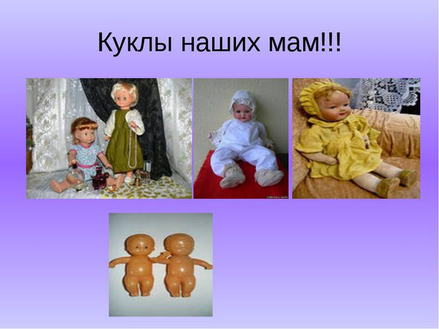 Куклы наших мам!!!