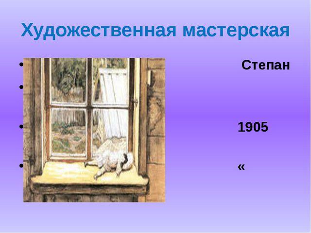 Художественная мастерская Степан Добужинский 1905 год « КУКЛА»