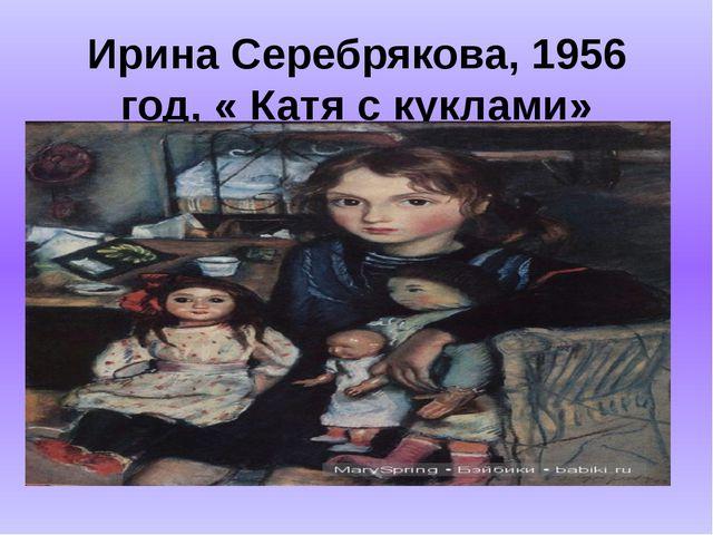 Ирина Серебрякова, 1956 год, « Катя с куклами»