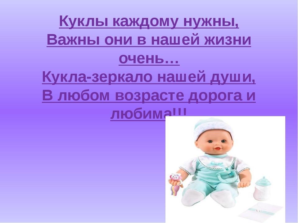 Куклы каждому нужны, Важны они в нашей жизни очень… Кукла-зеркало нашей души,...