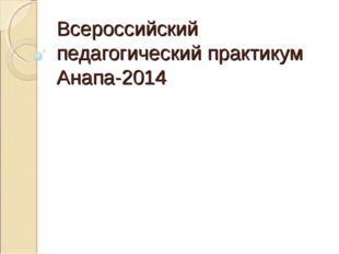 Всероссийский педагогический практикум Анапа-2014