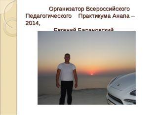 Организатор Всероссийского Педагогического Практикума Анапа – 2014, Евгений