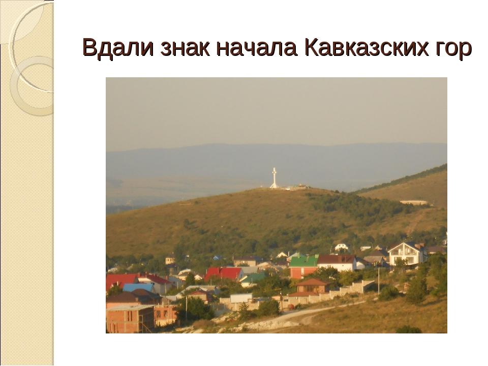 Вдали знак начала Кавказских гор