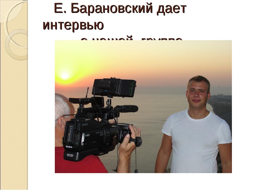 Е. Барановский дает интервью о нашей группе