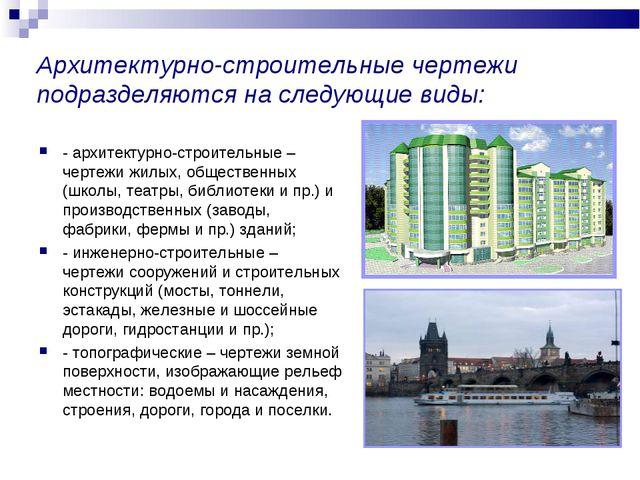 Архитектурно-строительные чертежи подразделяются на следующие виды: - архитек...
