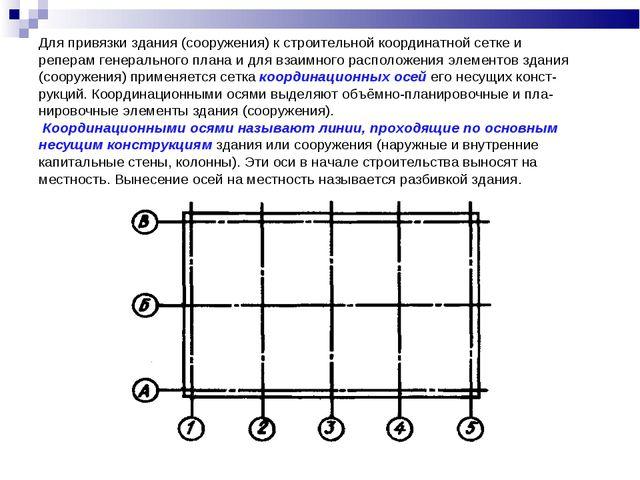 Для привязки здания (сооружения) к строительной координатной сетке и реперам...