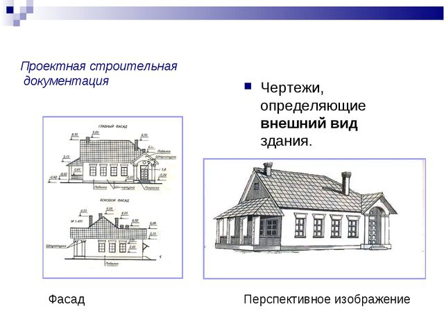 Проектная строительная документация Чертежи, определяющие внешний вид здания....