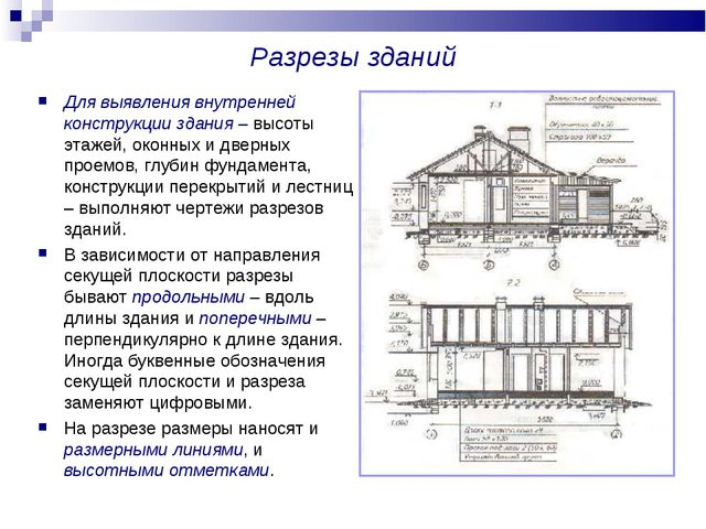 Разрезы зданий Для выявления внутренней конструкции здания – высоты этажей, о...