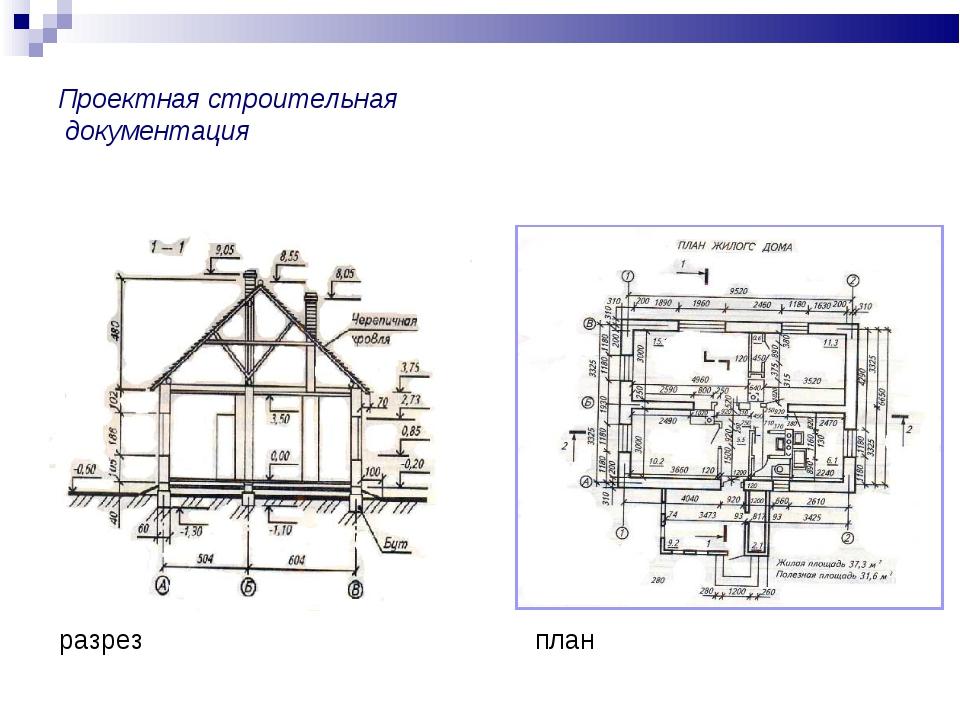 Проектная строительная документация разрез план