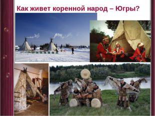Как живет коренной народ – Югры?