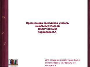 Для создании презентации были использованы материалы из интернета Презентацию