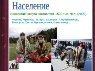 Население округа составляет 1520 тыс. чел. (2009) Русские, Украинцы, Татары,