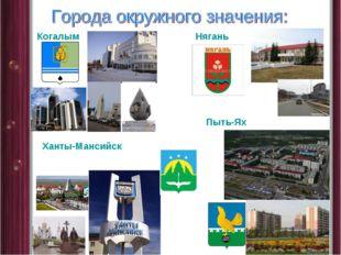 Когалым Нягань Пыть-Ях Ханты-Мансийск