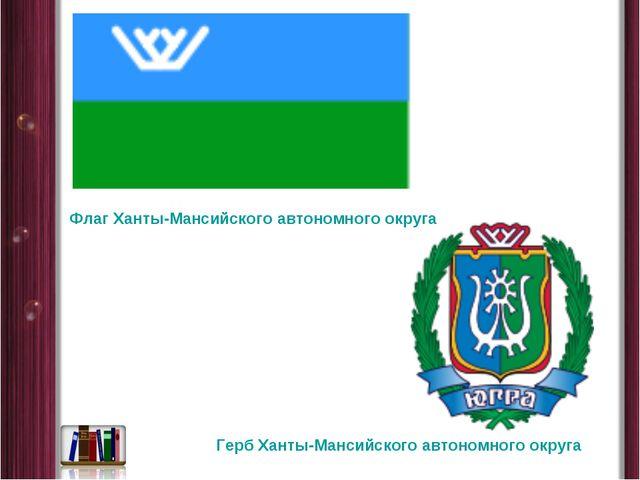 Флаг Ханты-Мансийского автономного округа Герб Ханты-Мансийского автономного...