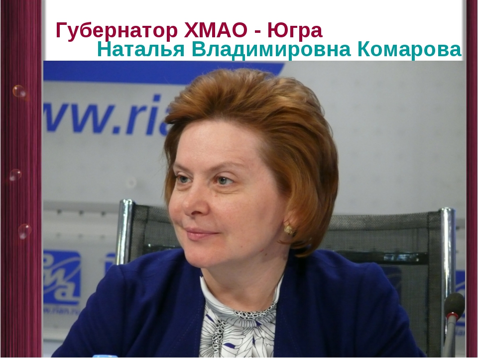 Губернатор ХМАО - Югра Наталья Владимировна Комарова
