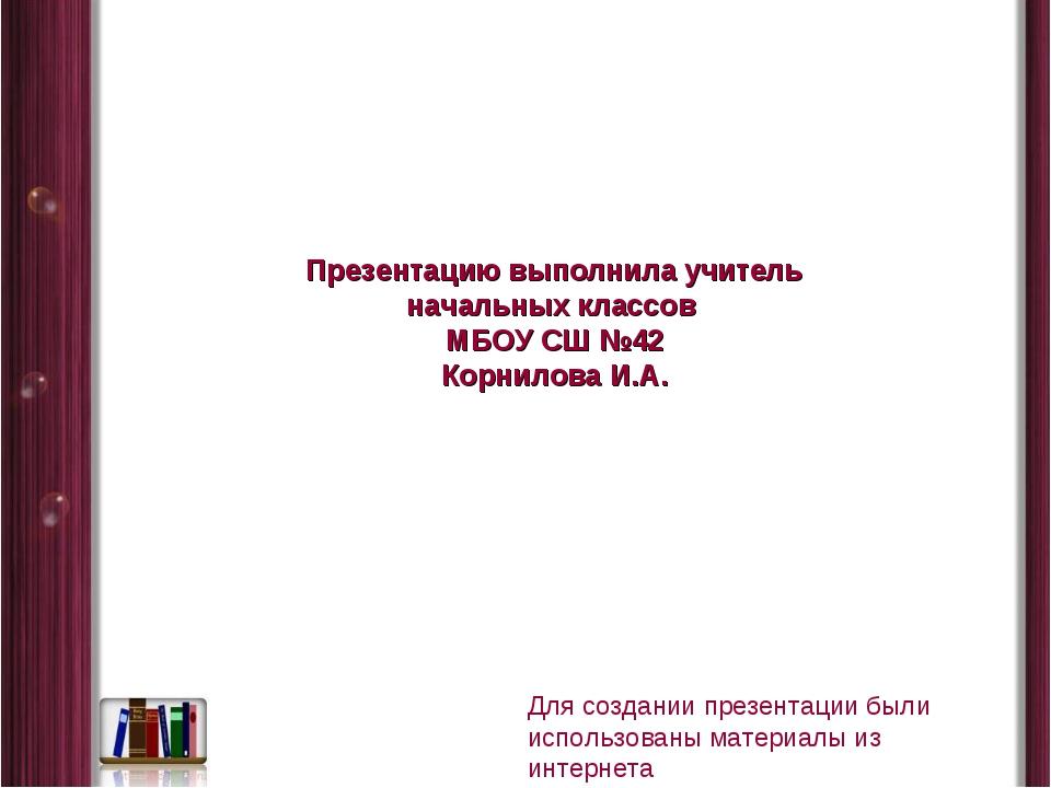 Для создании презентации были использованы материалы из интернета Презентацию...