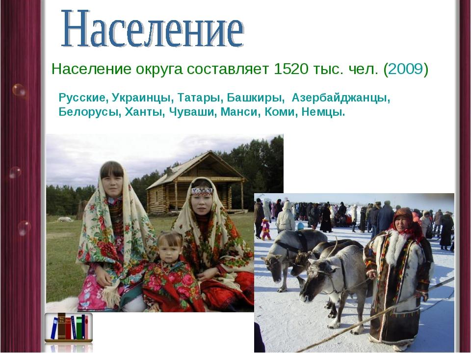 Население округа составляет 1520 тыс. чел. (2009) Русские, Украинцы, Татары,...