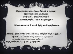 Департамент образования и науки Кемеровской области ГОУ СПО «Мариинский мног
